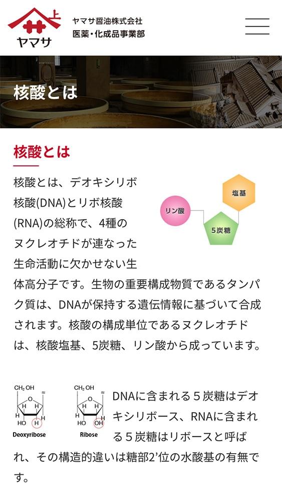 ヤマサ醤油株式会社様・Webサイト