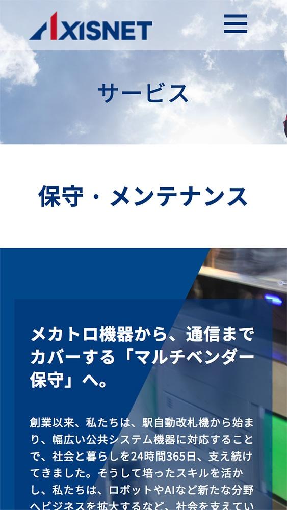 株式会社アクシスネット様・Webサイト