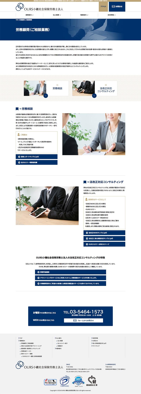 OURS小磯社会保険労務士法人様・Webサイト