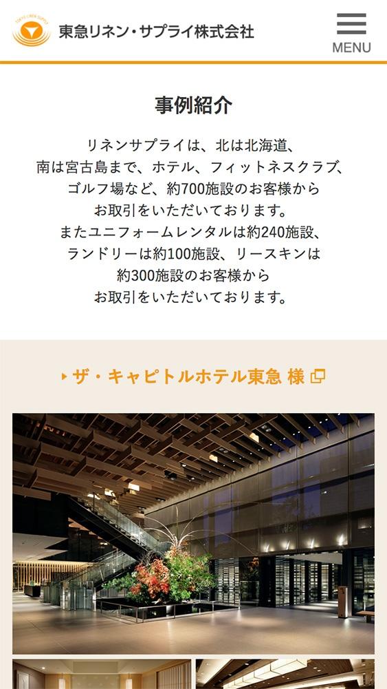 東急リネン・サプライ株式会社様・Webサイト