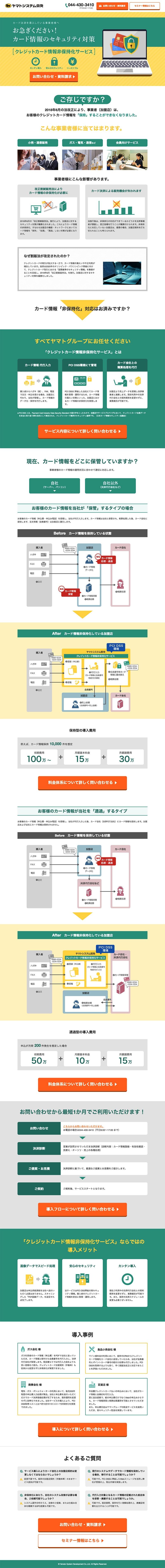 ヤマトシステム開発株式会社様・Webサイト