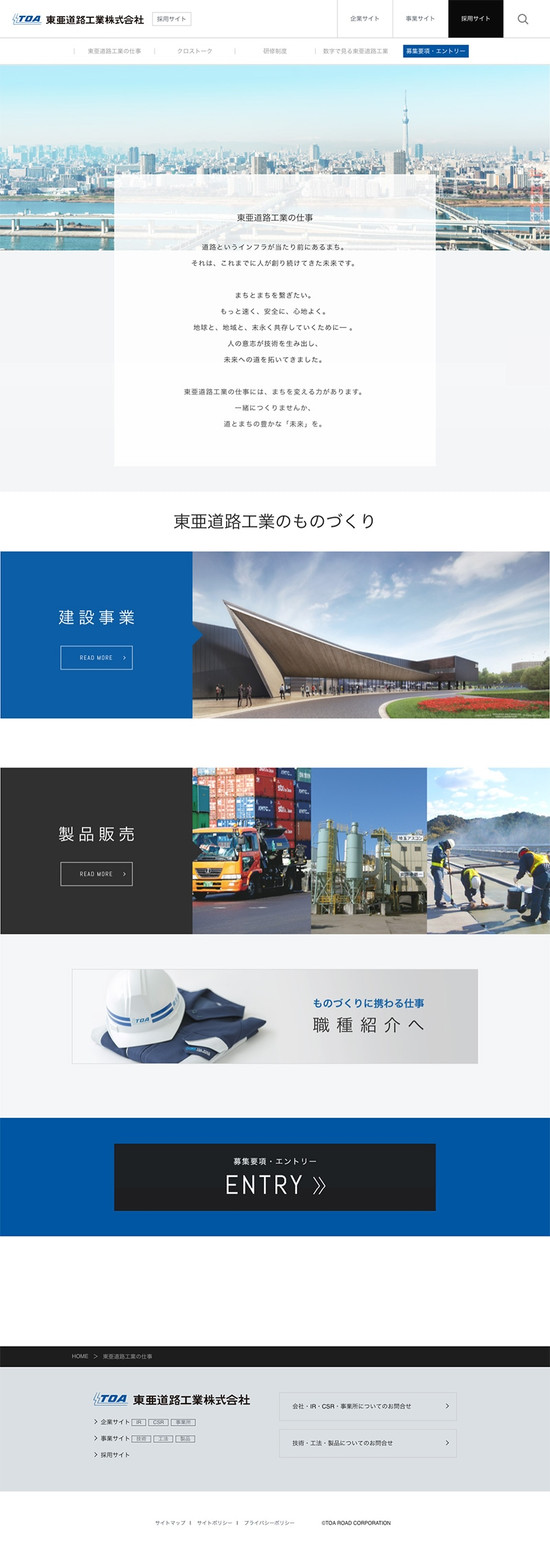 東亜道路工業様・Webサイト