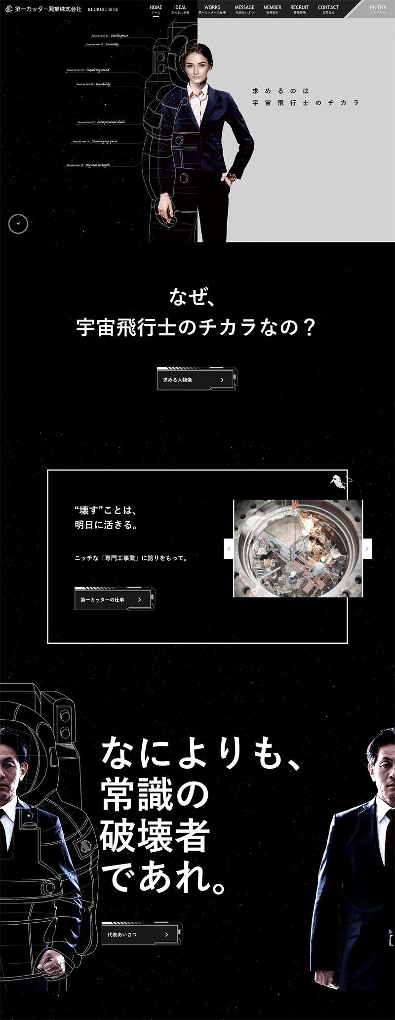 第一カッター興業株式会社様・採用サイト