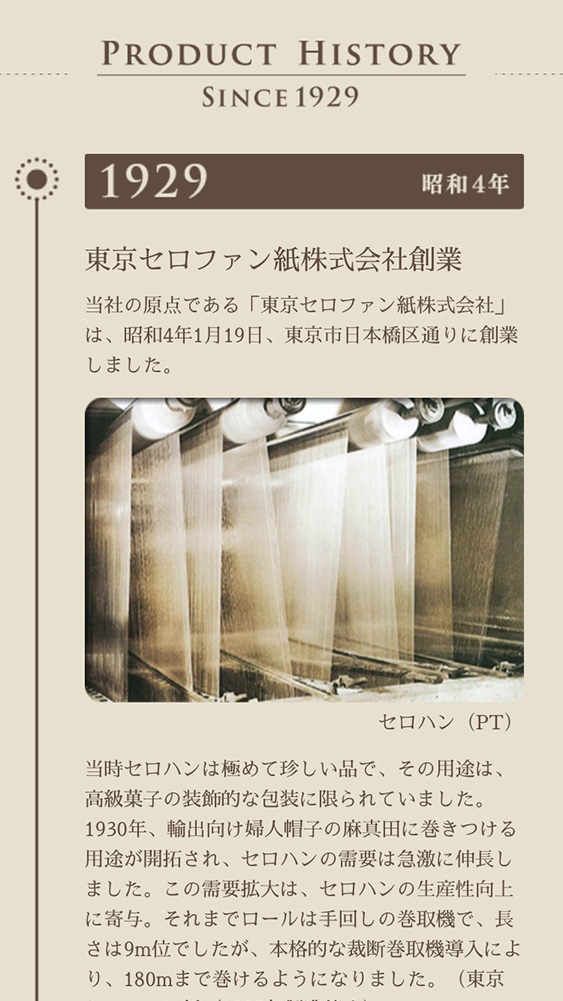 三井化学東セロ株式会社様・90周年特設ページ