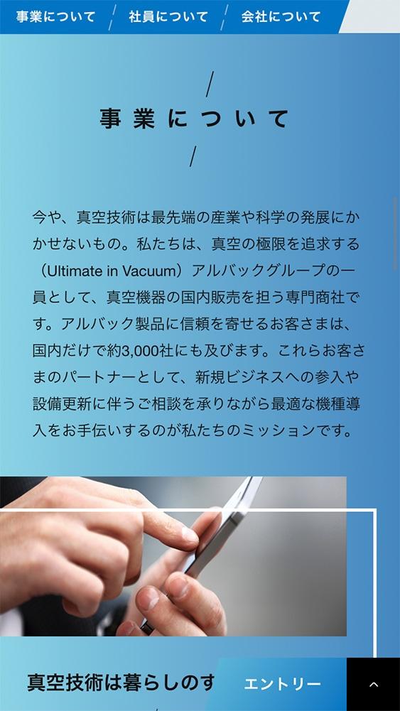 アルバック販売株式会社様・採用サイト