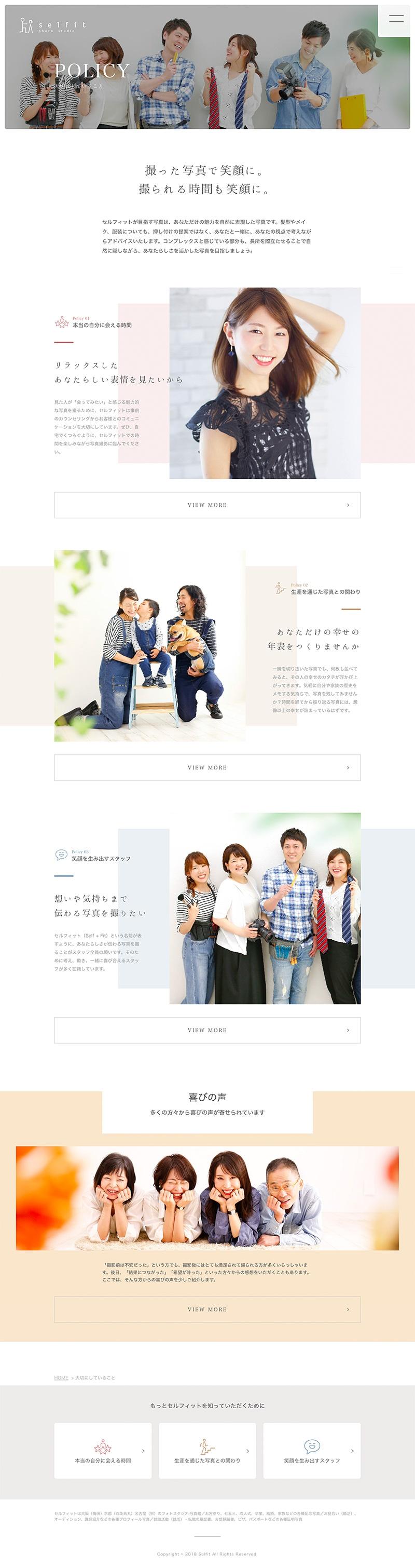 株式会社セルフィット様・Webサイトリニューアル