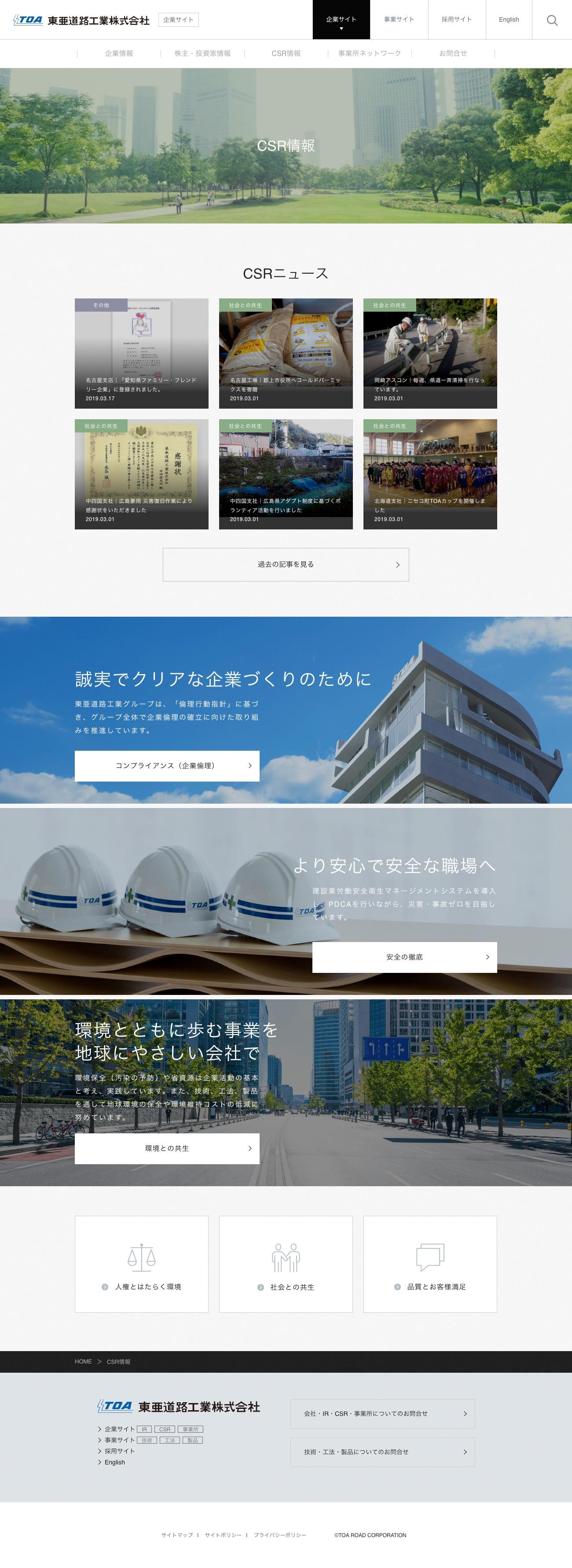 東亜道路工業株式会社様・Webサイト