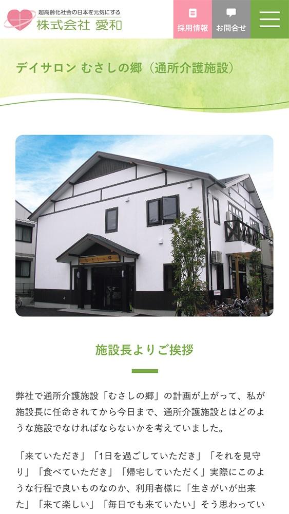 株式会社愛和様・Webサイト