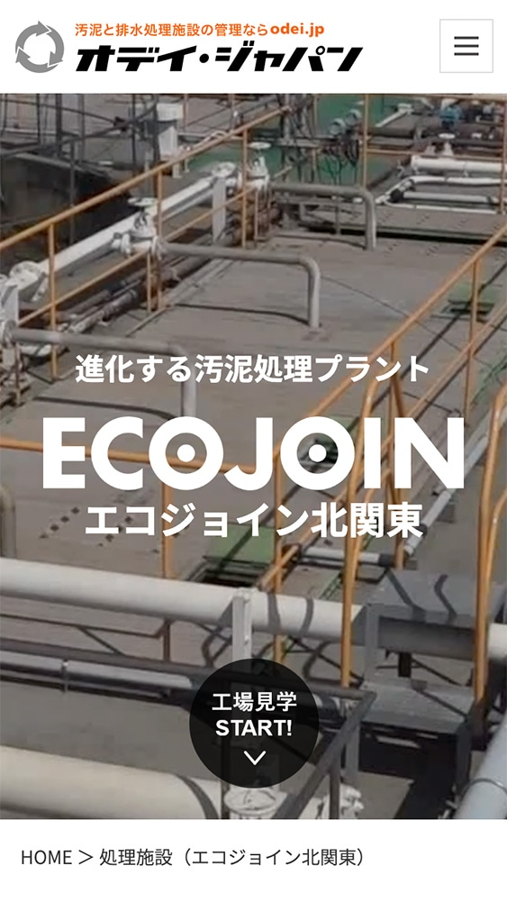 株式会社タカヤマ様・工場案内Webサイト