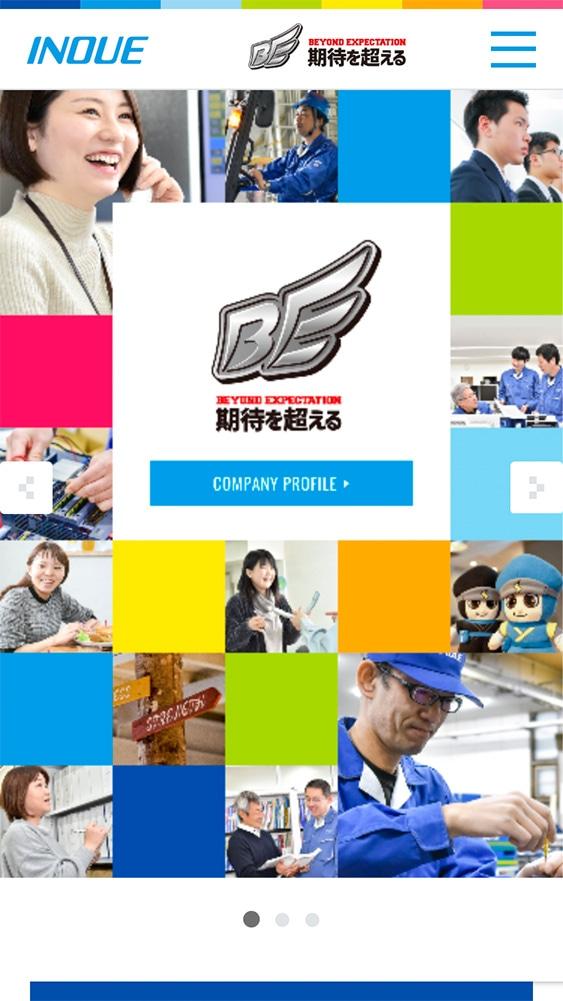 井上株式会社様・Webサイト