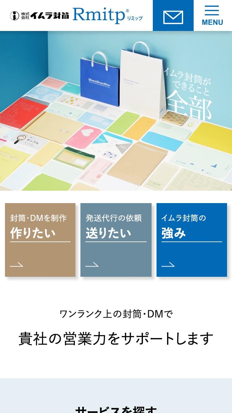 株式会社イムラ封筒様・Webサイト