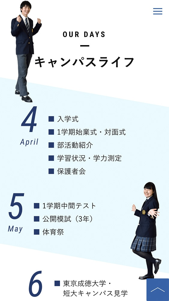 東京成徳大学高等学校様・Webサイト
