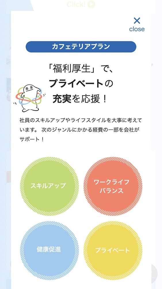 株式会社タカヤマ様・採用ページ