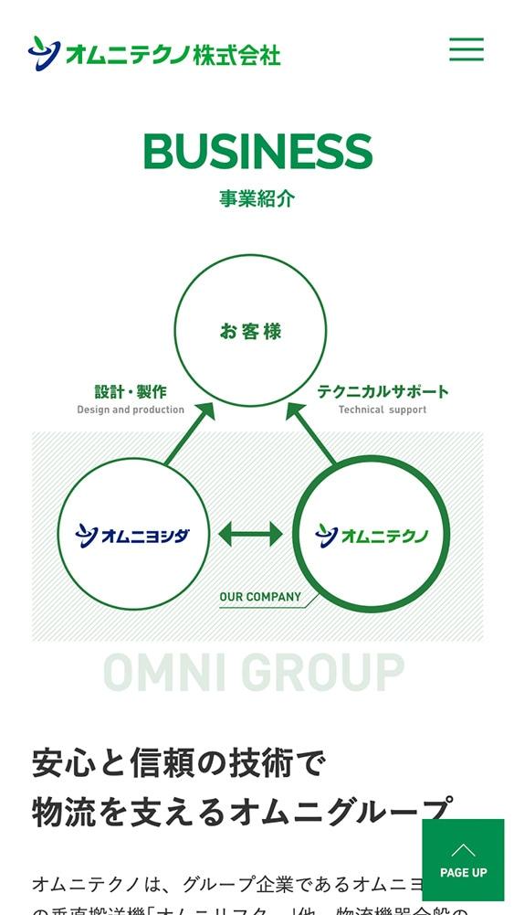 オムニテクノ株式会社様・企業サイト