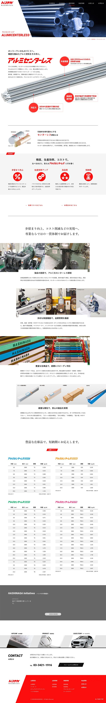 橋永金属株式会社様・Webサイト
