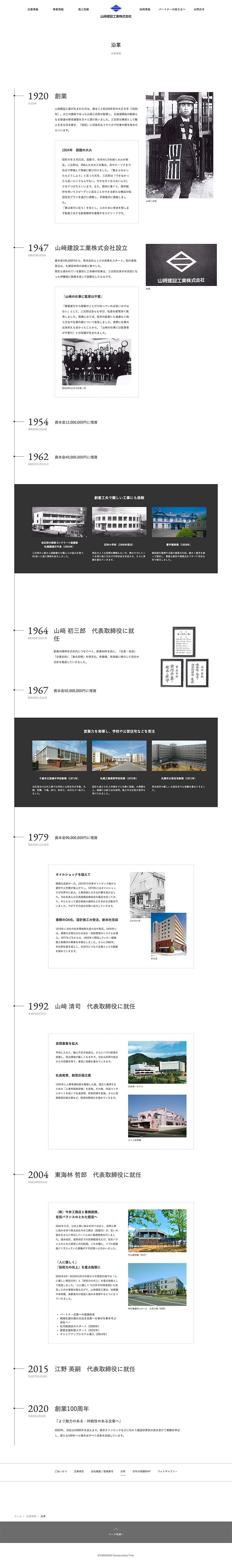 山﨑建設工業株式会社様・Webサイト
