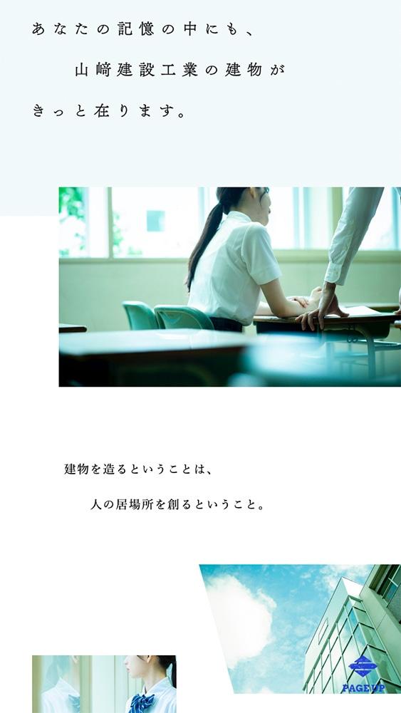 山﨑建設工業株式会社様・採用サイト