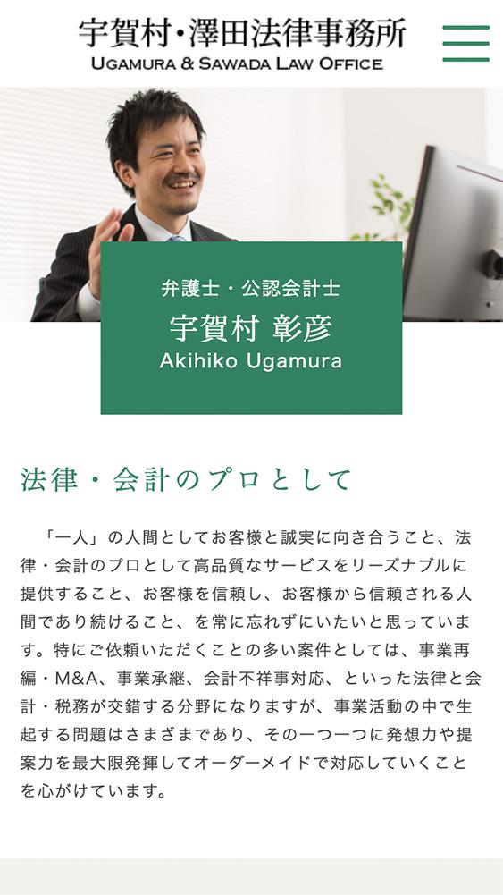 宇賀村・澤田法律事務所様・Webサイト