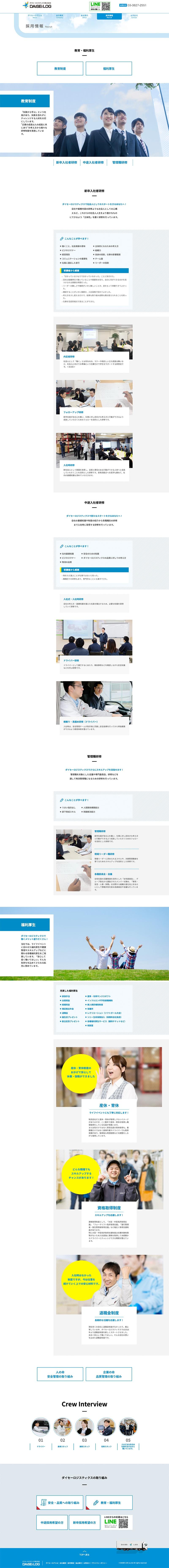 ダイセーロジスティクス株式会社様・採用案内ページ