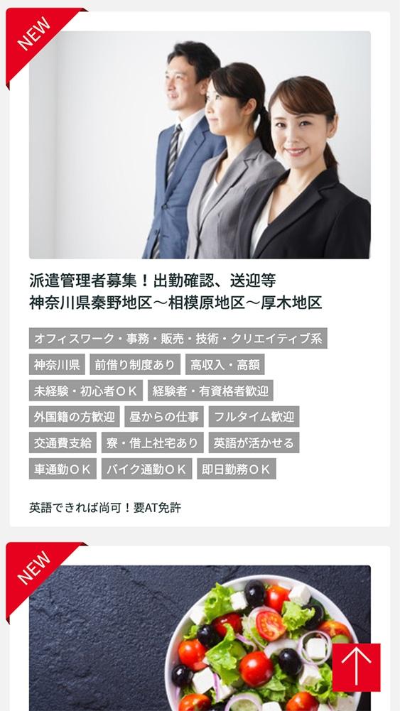 株式会社ニッセープロダクツ様・派遣スタッフ登録サイト