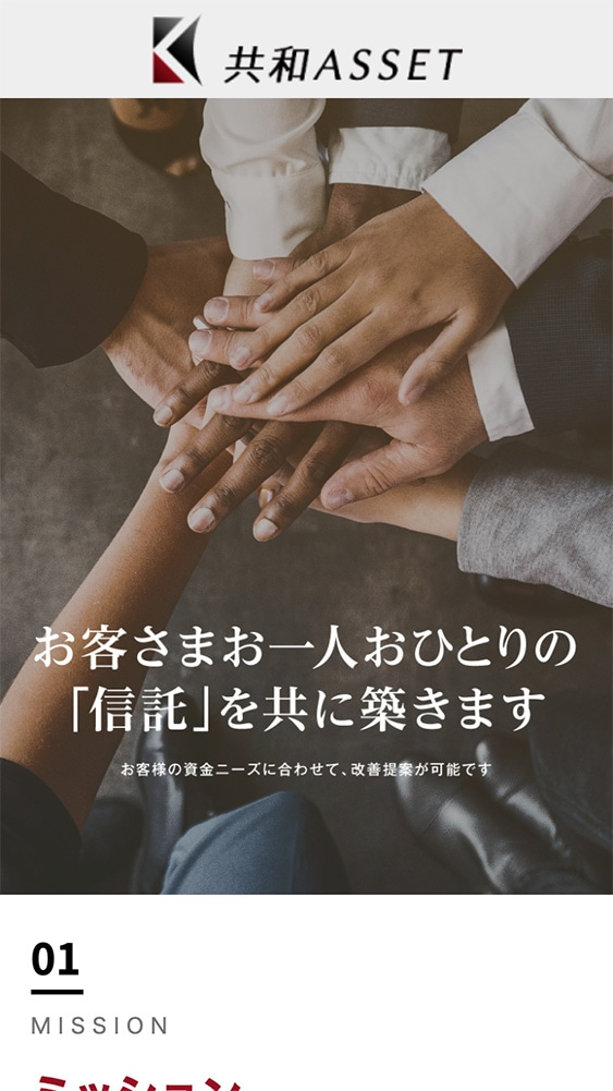 共和アセット株式会社様・Webサイト