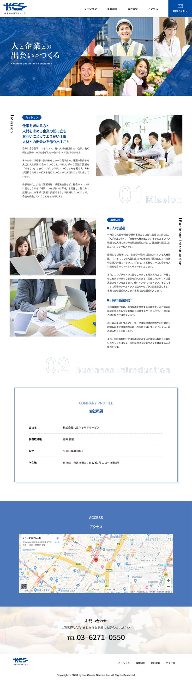 株式会社共生キャリアサービス様・Webサイト