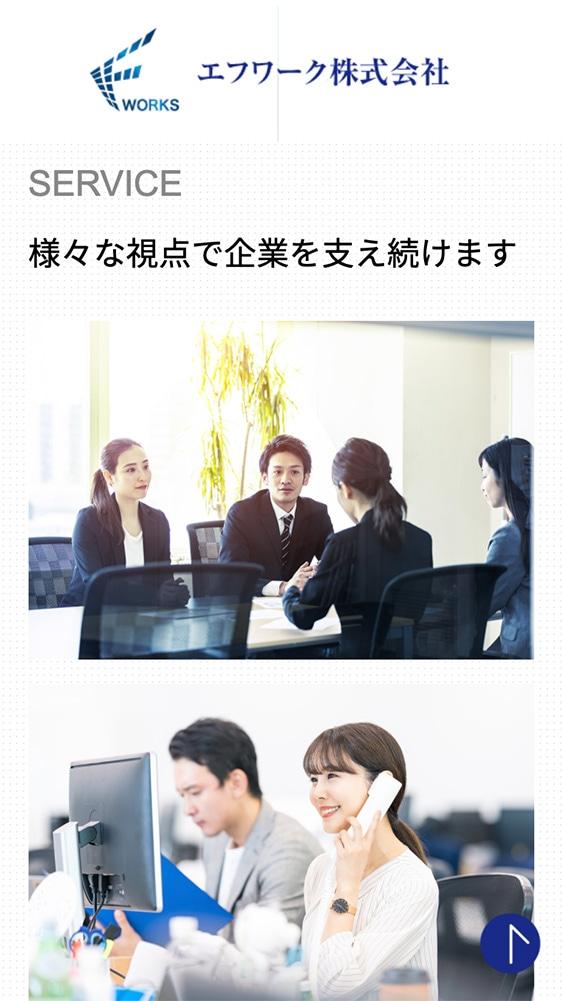 エフワーク株式会社様・Webサイト