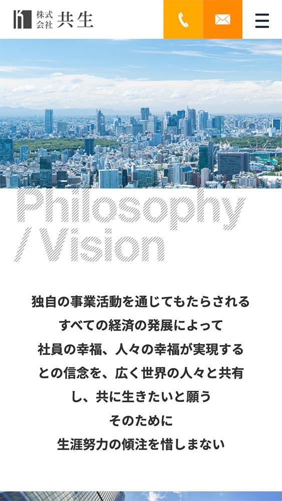 株式会社共生様・Webサイト
