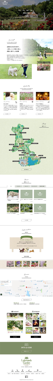 株式会社ニチイグリーンファーム様・Webサイト