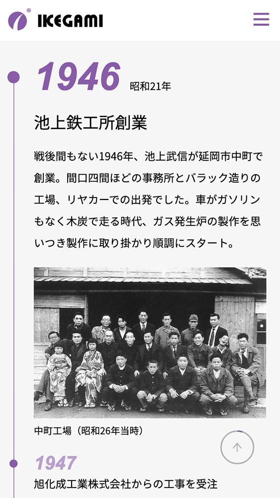 株式会社池上鉄工所様・Webサイト