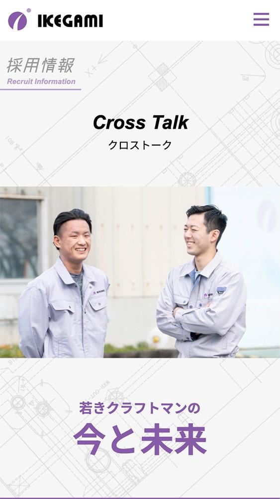 株式会社池上鉄工所様・採用サイト
