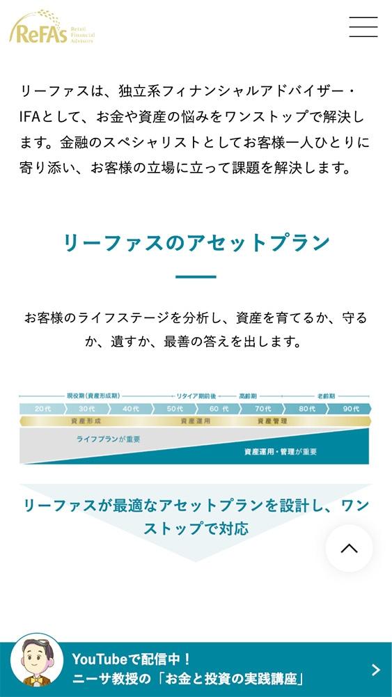 リーファス株式会社様・Webサイト