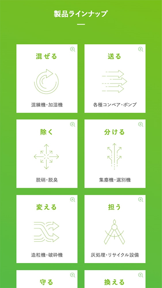 岡野商事株式会社様・Webサイト