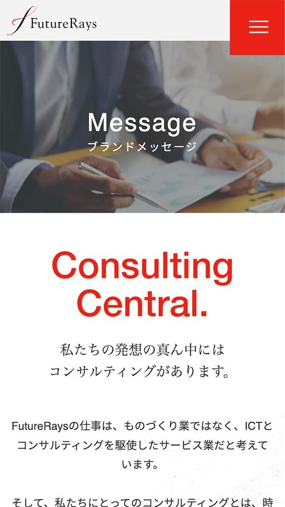 FutureRays株式会社様・Webサイト