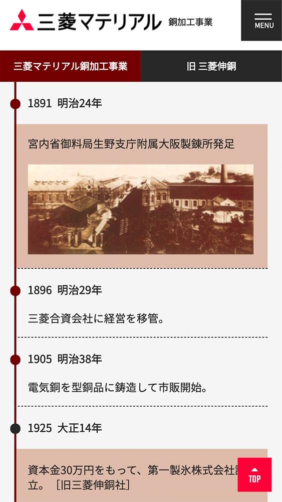 三菱マテリアル株式会社様・Webサイト