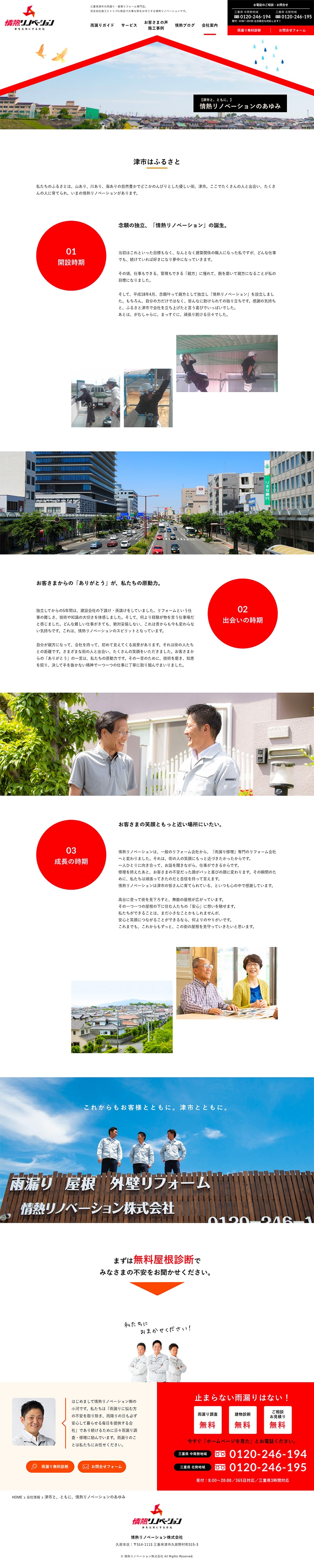 情熱リノベーション株式会社様・Webサイト