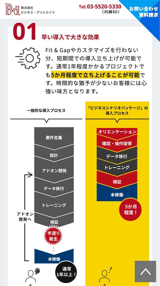 株式会社ビジネス・アソシエイツ様 ランディングページ