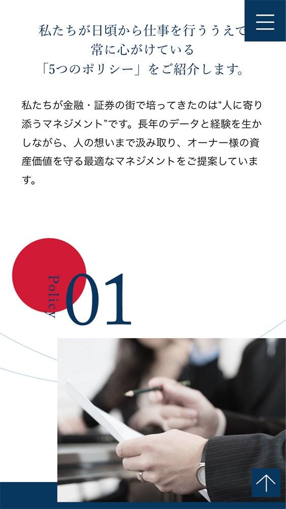 平和サービス株式会社様・コーポレートサイト
