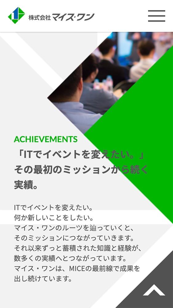 株式会社マイス・ワン様 オフィシャルサイト