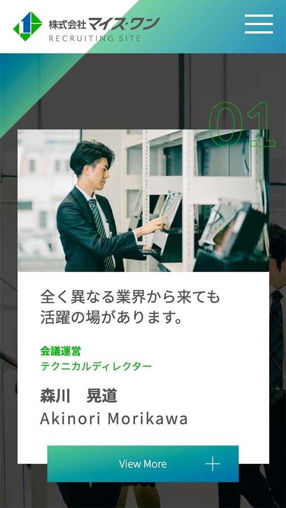 株式会社マイス・ワン様 ランディングページ