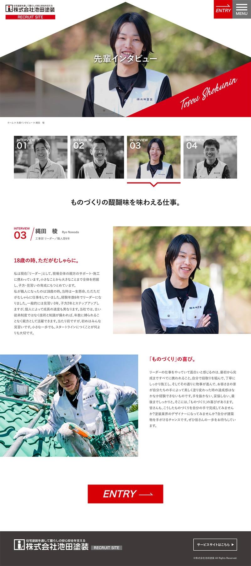 株式会社池田塗装様・採用サイト