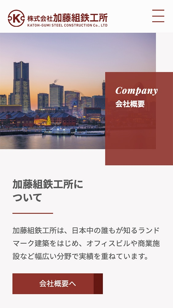 株式会社加藤組鉄工所様・コーポレートサイト