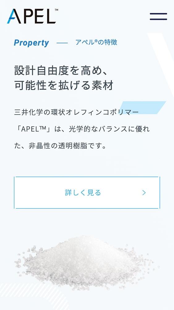 三井化学株式会社様 製品・サービスサイト