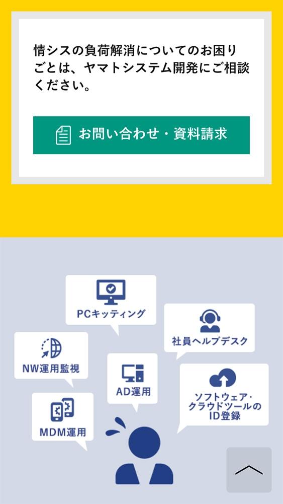 ヤマトシステム開発株式会社様・ランディングページ