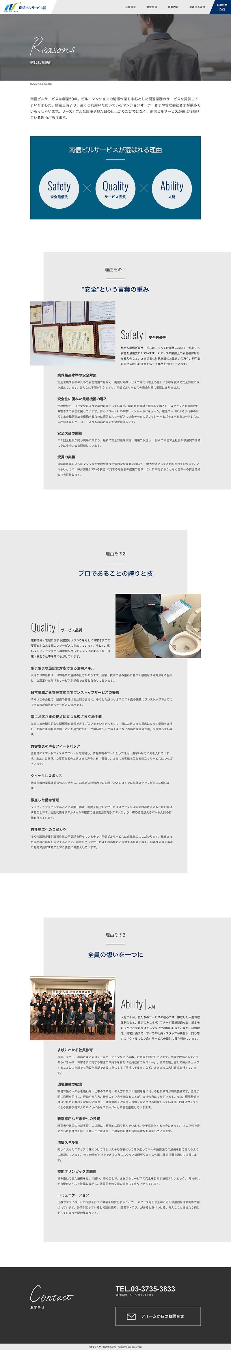 南信ビルサービス株式会社様・コーポレートサイト