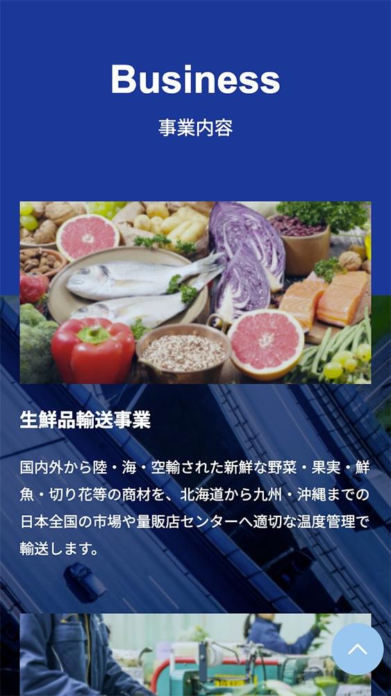 株式会社グローバルエアカーゴ様・コーポレートサイト