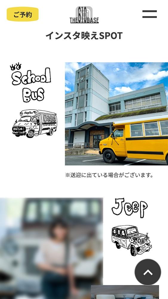 井上株式会社様・施設紹介サイト