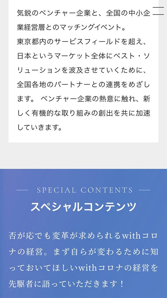 株式会社BNGパートナーズ様・Webサイト