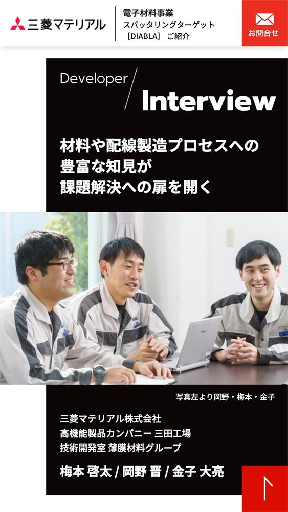 三菱マテリアル株式会社様・製品紹介サイト