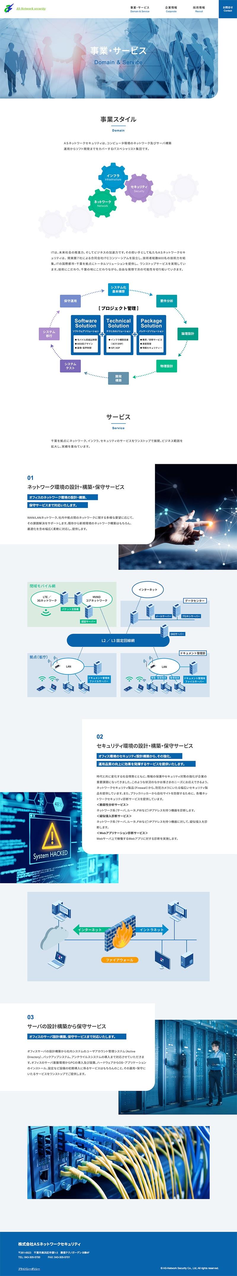 株式会社ASネットワークセキュリティ様・Webサイト